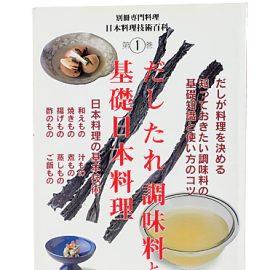 TopTen-ChefTaka-cookbook