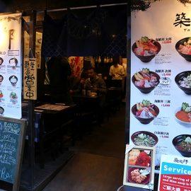 Azumi Japan Tsukiji Market Breakfast